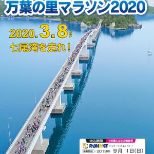 能登和倉万葉マラソン 2021