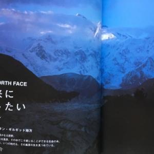 雑誌coyote パキスタン北部取材のご案内 写真家阿部裕介さん
