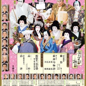三月の歌舞伎無料公開@松竹さんありがとう!