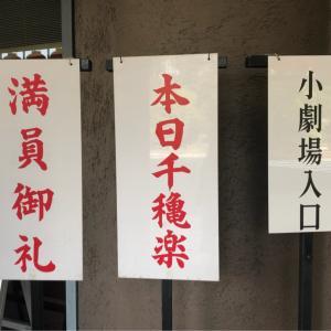 千穐楽「修禅寺物語」@「稚魚の会 歌舞伎会 合同公演」