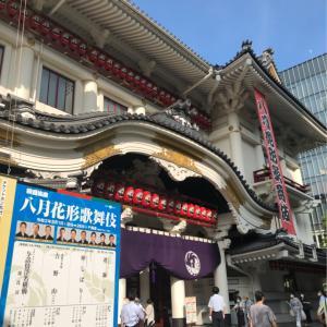 「八月花形歌舞伎」千穐楽おめでとうございます!