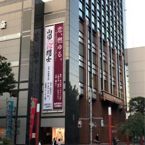 歌舞伎女「恋、燃ゆる」@明治座 を観に行く