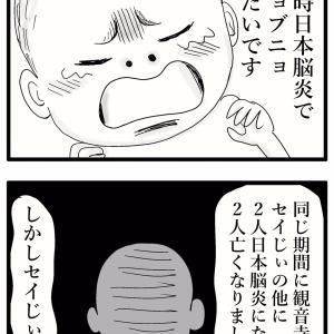 セイじぃ誕生秘話