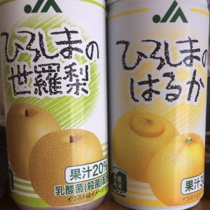 広島のジュース