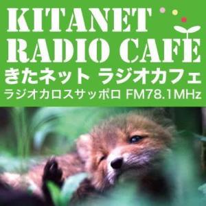 きたネットラジオカフェ(11/13放送)
