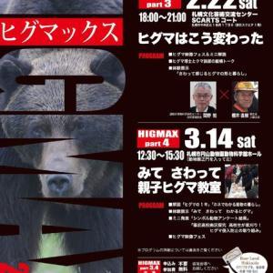 【2/22札幌】ヒグマの会40周年記念イベント第3弾 「ヒグマックス Part3 ヒグマはこう変わった」