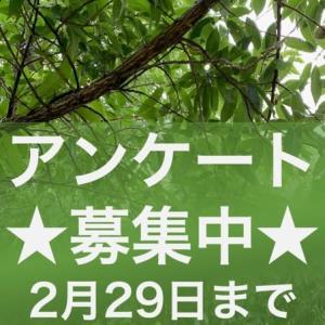 【アンケート!】自然環境・森林保全の活動にかかわるみなさまへ