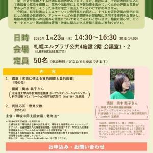 【1/23札幌】連続勉強会「環境学習施設の可能性を考える」  第6回 実践に使える質的調査と量的調査