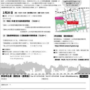 【2/20札幌】 「森林・山村多面的機能発揮対策交付金」 令和2年度制度説明会・活動事例報告会/個別相談会