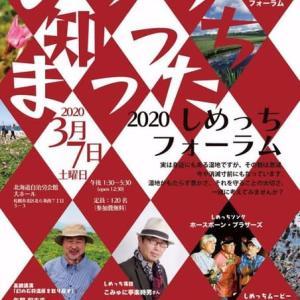 【3/7札幌】2020しめっち フォーラム(しっち知っちまった)