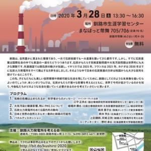 【3/28釧路】シンポジウム 「炭鉱の町・釧路から地球温暖化を考える」