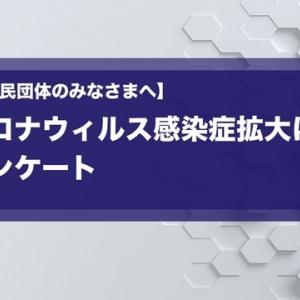 【結果報告】新型コロナウィルス感染症拡大に関するNPO等団体へのアンケート結果