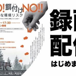 【録画配信】きたネットONLINE フォーラム2020 人と野生生物の距離2 接近NO!餌付けNO!! 人がつくる新たな環境リスク