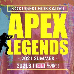 【KOKUGKI HOKKAIDO Apex Legends 2021 SUMMERを終えて】