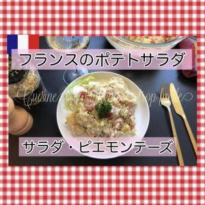 フランスのポテトサラダ、ピエモンテーズ
