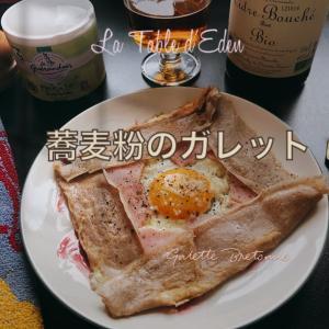蕎麦粉のガレット-ブルターニュ風塩味のクレープ