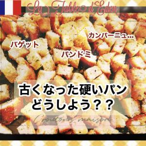 自家製クルトン☆オーブンやフライパンで簡単手作り