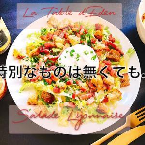 リヨン風サラダ- Salade Lyonnaise