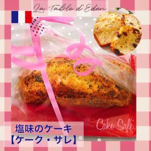ケーク・サレ Cake Salé, プルーン&ベーコン味