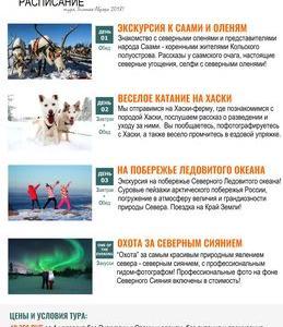 団体ツアー企画「冬のオーロラ2018」のお知らせ