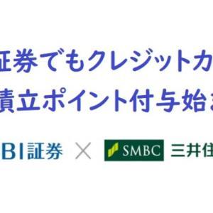 SBI証券でもクレジットカード決済による投信積立ポイント付与始まる