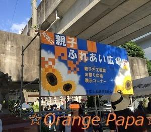 親子ふれあい広場♪