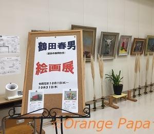 鶴田春男さんの絵画展♪