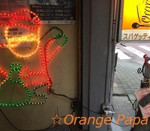 オレンジパパの年末年始の営業予定♪