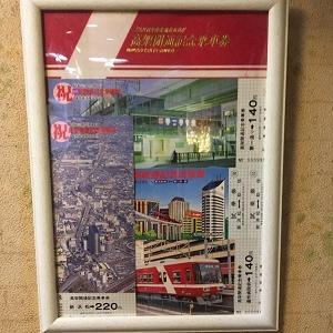遠州鉄道の、なつかしの記念乗車券
