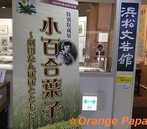 劇団たんぽぽ「小百合葉子」収蔵展