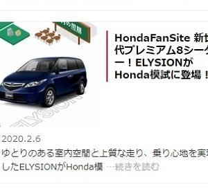 Honda模試