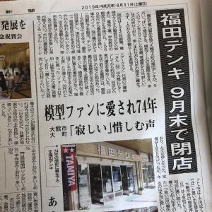福田デンキが9月末で閉店