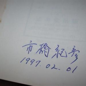 Memories of Ichihashi sensei
