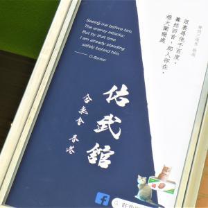 The signboard of Aikikai Hong Kong Yubukan.