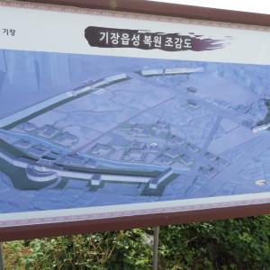 機張邑城(大韓民国釜山特別市)