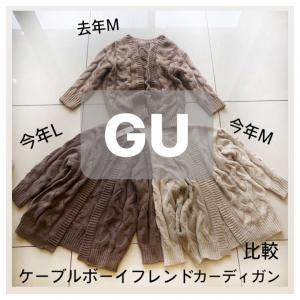 【GU】今年も2枚追加した機能的カーディガン
