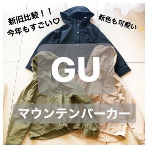 【GU】3色目追加!今年も凄かったGUの人気商品レビュー!!
