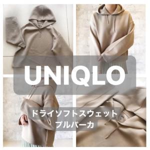 【UNIQLO】一度スルーして「やっぱり買い」だったパーカー