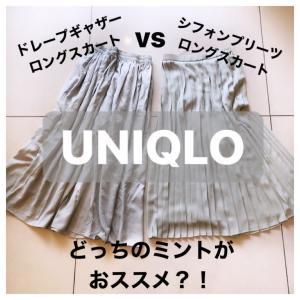 【UNIQLO】一瞬失敗したと思ったユニクロのスカート
