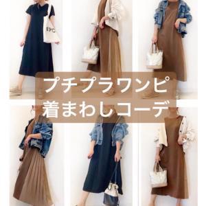 【プチプラ】1680円ワンピを着まわしコーデ