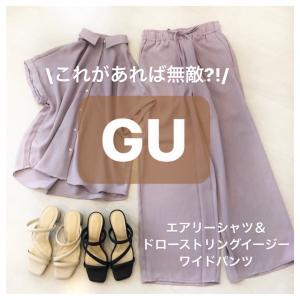 【GU購入品】CMでも話題の無敵セットアップをGET♪