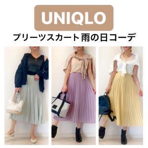 【UNIQLO】雨の日でも可愛いおすすめコーデ/人気商品の再販