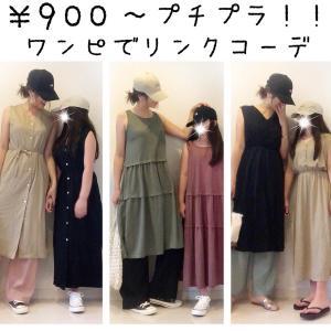 【驚きの900円ワンピでリンクコーデ】
