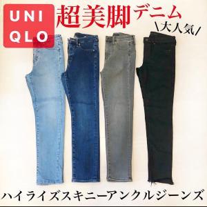 【UNIQLO】即完売あったらラッキー美脚デニム/神崎恵さん本