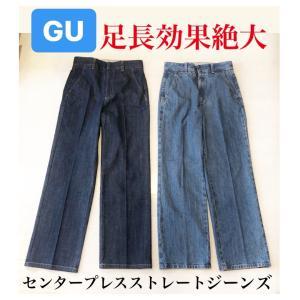 【GU】足長効果絶大デニムが10日まで値下げでレビュー!