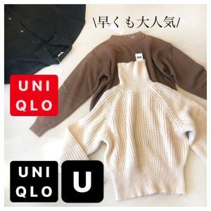 【UNIQLOU】早くも幻?!即完売のコラボ商品!