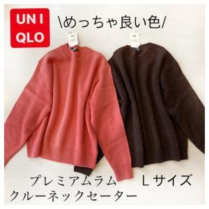 【UNIQLO購入品】店頭で一目惚れ!2色買いした色が綺麗なセーター!