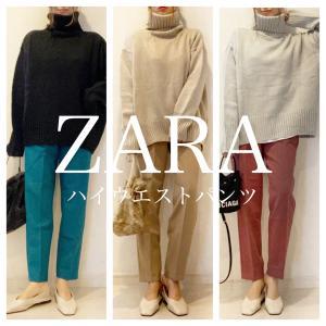 【ZARA】3色買ってもまだ欲しくなる超人気パンツ/星玲奈さんコラボ