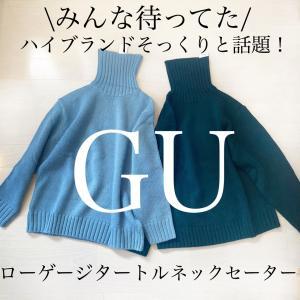 【GU】今年も出た!ハイブランドそっくりと話題のセーター