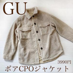 【GU】衝撃的に可愛い新作を即買い/お誕生日会